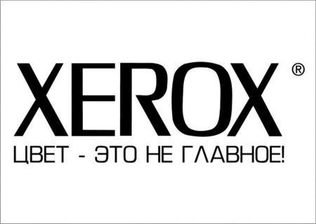 ксерокс