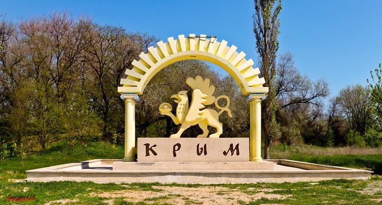 въезд в Крым